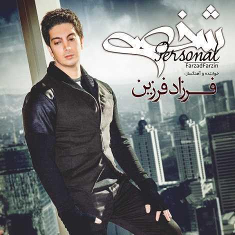 http://s5.picofile.com/file/8112744442/farzad_farzin_shakhsi.jpg