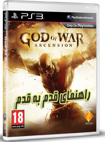 god of war 2 ps2 walkthrough pdf