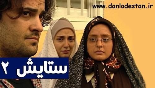 http://s5.picofile.com/file/8112784642/setayesh_cover.jpg