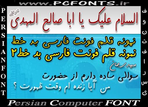 فونت فارسی بد خط