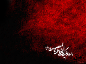 وفات حضرت فاطمه معصومه (س) را خدمت امام عصر (عج) و شیعیان تسلیت عرض می نماییم .
