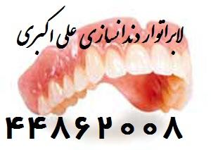 تعمیر دندان مصنوعی شکسته دندانسازی علــی اکبــــری (فارغ التحصیل از دانشگاه)