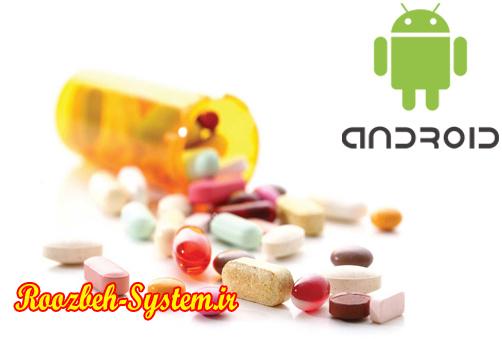 کامل ترین نرم افزار دارویی ویژه اندرویدی ها + دانلود نرم افزار