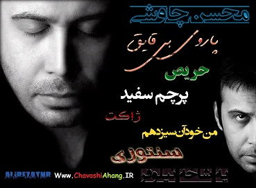 پوستر محسن چاوشی