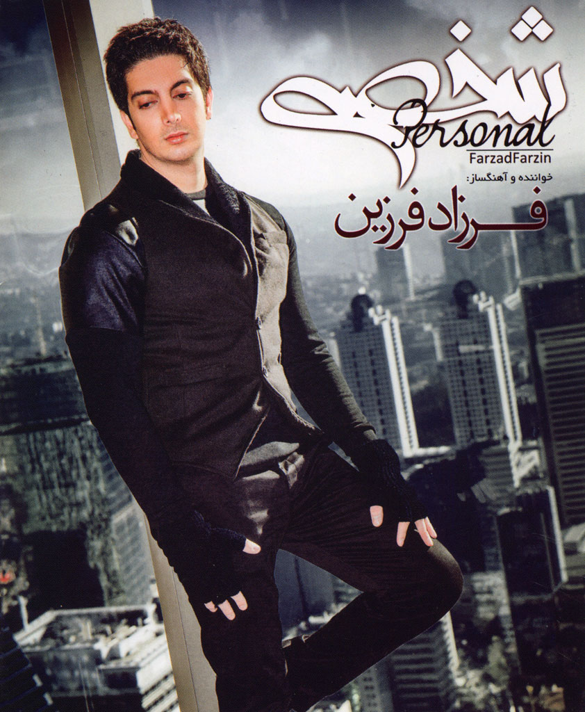 آلبوم «شخصی» با صدای «فرزاد فرزین» منتشر شد