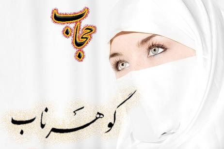 احادیثی در مورد حجاب و پاکدامنی