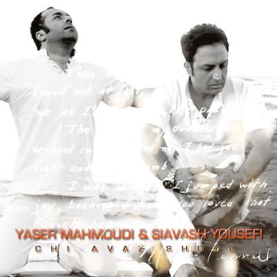 یاسر محمودی و سیاوش یوسفی چی عوض شده