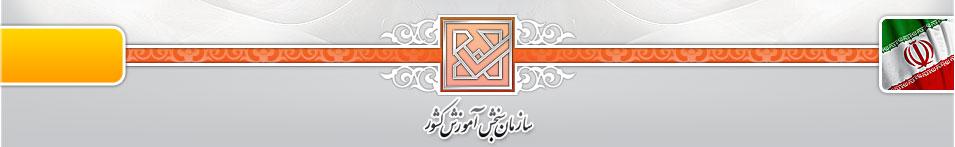 اطلاعيه سازمان سنجش درباره آزمون کارشناسي ارشد سال 1393