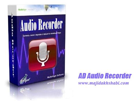دانلود نرم افزار ضبط صدا برای ویندوز AD Audio Recorder 2.4