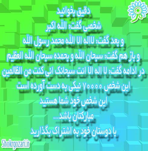 ثواب_شکرگزاری از خداوند_shokrgozari.ir