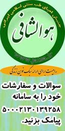 طب الاسلام