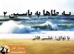 نماهنگ بسیار زیبای به طاها به یاسین 2 از علی فانی