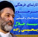 پایگاه خبری مرحوم یحیی زاده