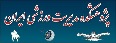 پژوهشکده مدیریت ورزشی ایران