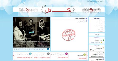 قالب تکدل (takedel) برای رزبلاگ-میهن بلاگ-بلاگفا