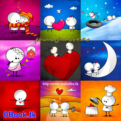 www.mahdiba.tk    sms  اس ام اس ویژه ولنتاین 92    باران عشق