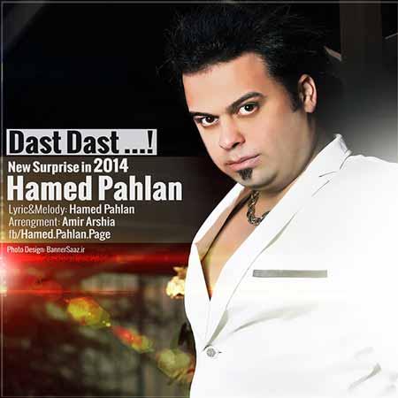 http://s5.picofile.com/file/8113536168/Hamed_Pahlan_Dast_Dast.jpg