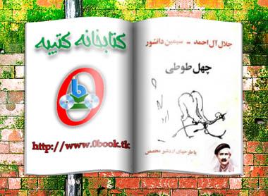 دانلود کتاب چهل طوطی نوشته جلال آل احمد و سیمین دانشور    www.zerobook1.tk