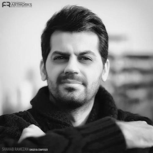 متن آهنگ اولین لبخند از شهاب رمضان