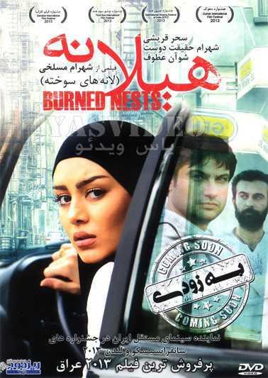 دانلود فیلم ایرانی جدید با لینک مستقیم ile ilgili görsel sonucu