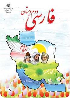 فارسی دوم دبستان