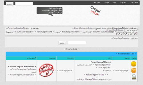 قالب انجمن رزبلاگ