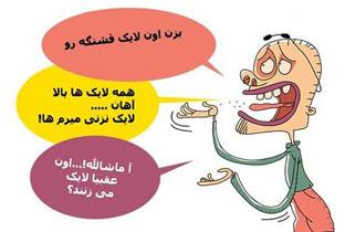 طنز فیسبوک , صفحه فیسبوک  , مطالب طنز و خنده دار