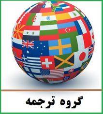 ترجمه تخصصی و تایپ با قیمت دانشجویی،برای مشاهده کلیک کنید.