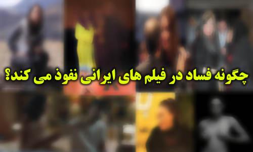 (منبع اصلی یادداشت)گام هایی نفوذ فساد در فیلم های ایرانی