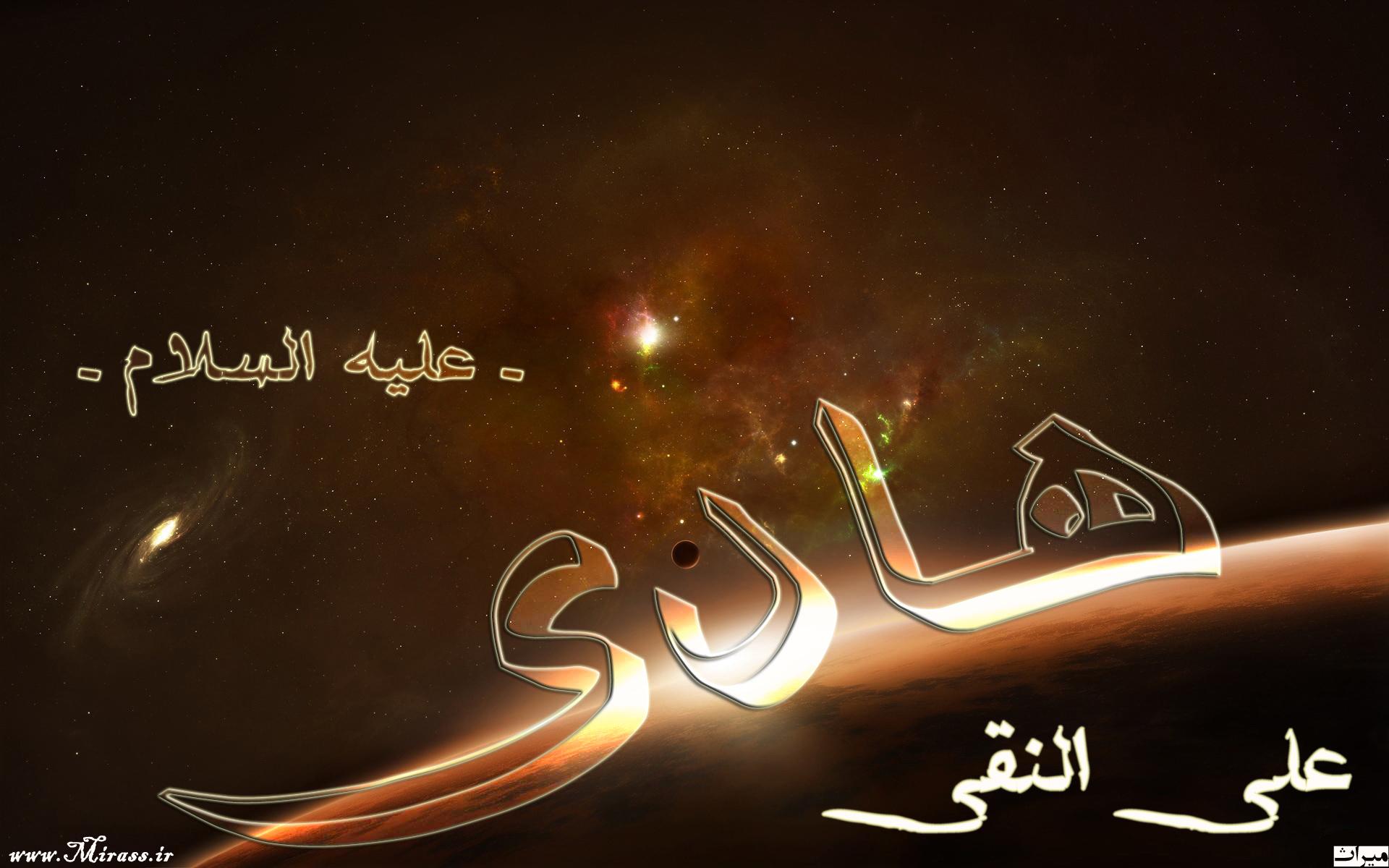 naghi,naqi,امام،هادي،نقي،عليه السلام