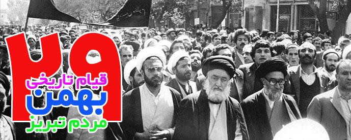 پیام تبریک همکاران دفتر منطقه ۶ به مناسبت  ۲۹ بهمن قیام مردم تبریز
