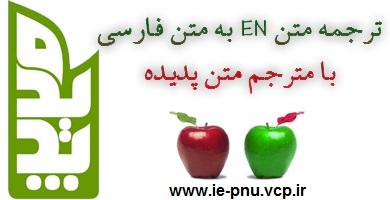 مترجم متن انگلیسی به فارسی پدیده به صورت رایگان!