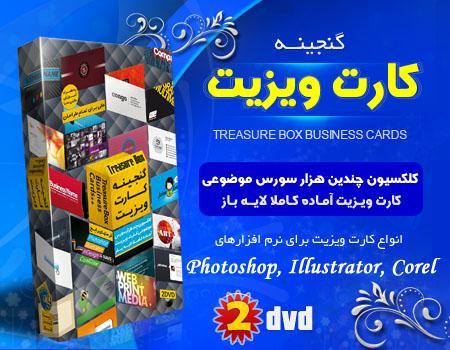 کارت ویزیت ایرانی و خارجی