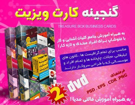 طرحهای کارت ویزیت ایرانی و خارجی 2014
