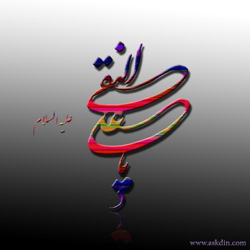 حضرت امام علی النقی الهادی