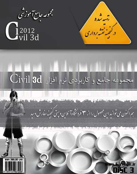 مجموعه کاربردی آموزش Civil3d 2012