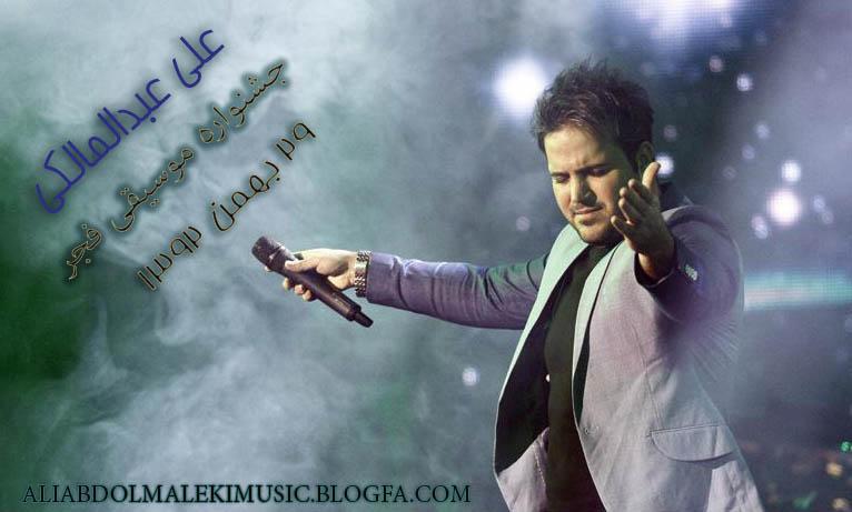 http://s5.picofile.com/file/8113983976/Ali_Abdolmaleki_Jashnvare.jpg