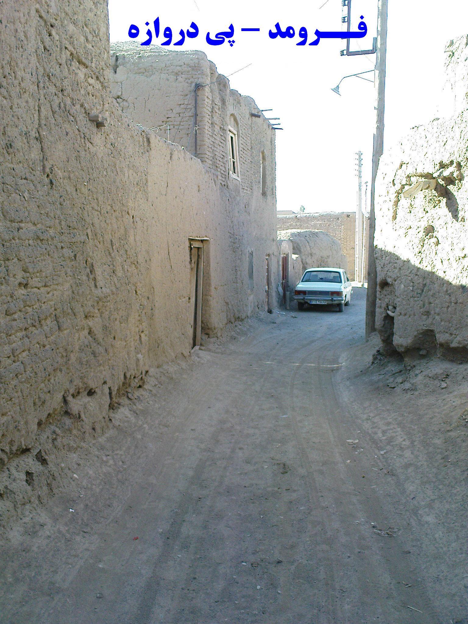 فرومد - پی دروازه