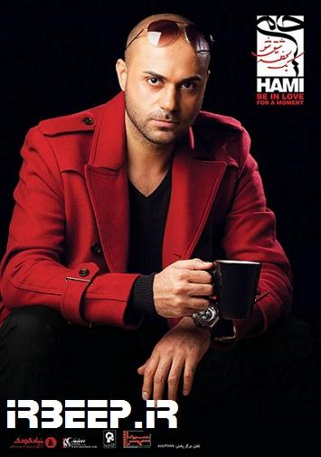 http://s5.picofile.com/file/8114018168/Hamid_Hami_Ye_lahze_ashegh_sho.jpg