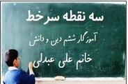 وبلاگ خانم علی عبدلی