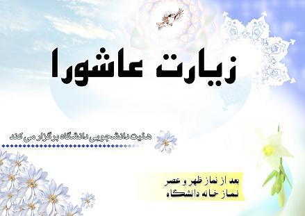پوستر بمراسم زیارت عاشورا نه دی هشتاد و هشت www.881009.ir