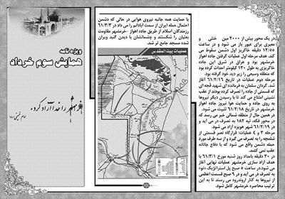 بروشور سوم خرداد آزاد سازی خرمشهر نه دی هشتاد و هشت www.881009.ir