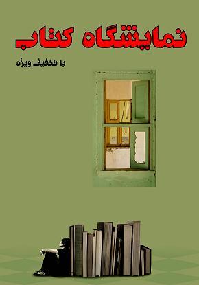 پوستر نمایشگاه کتاب نه دی هشتاد و هشت www.881009.ir