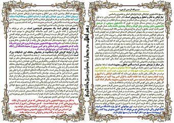پوستر بیانات امام خامنه ای در مورد بسیج دانشجویی نه دی هشتاد و هشت www.881009.ir