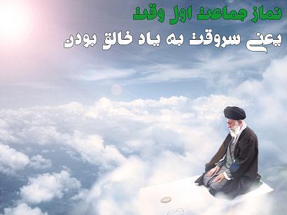 پوستر نماز اول وقت نه دی هشتاد و هشت www.881009.ir