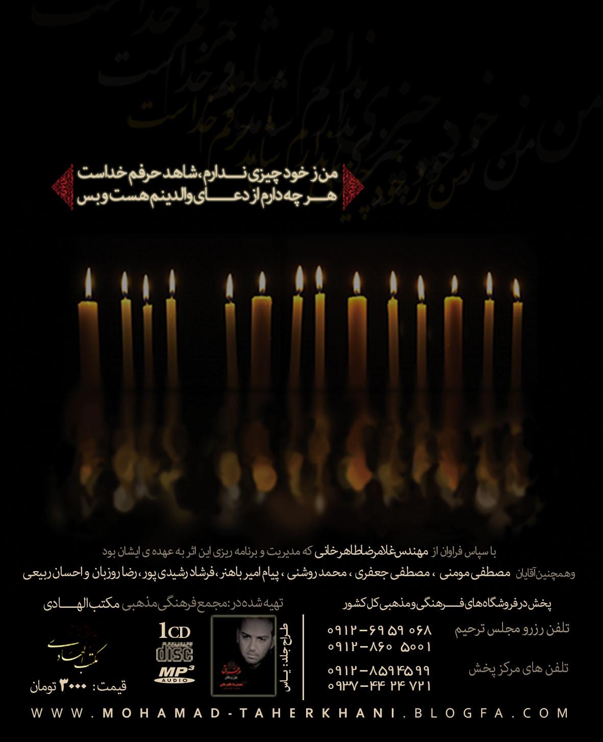 وبلاگ رسمی محمدرضا طاهرخانی