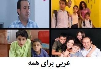 سریال عربی انا و اخوتی