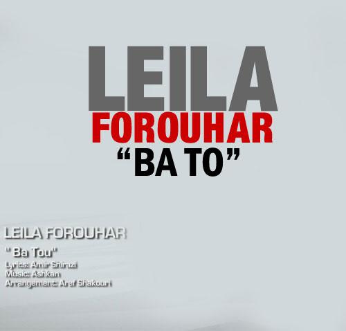 Forouhar دانلود آهنگ جدید لیلا فروهر به نام با تو