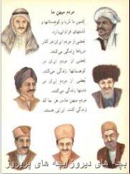 کتاب فارسی قدیمی ابتدایی دهه60/70-کتاب فارسی قدیمی اول ابتدایی