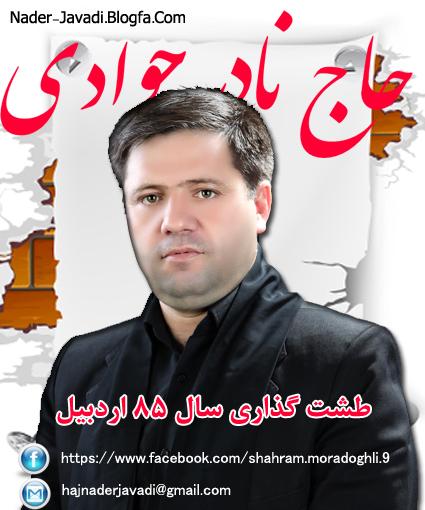 دانلود مداحی نادر جوادی mp3